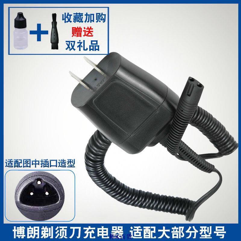 Braun博朗剃鬚刀充電器刮鬍刀電源線通用S3/3/5/7系/190/199/5497.LK