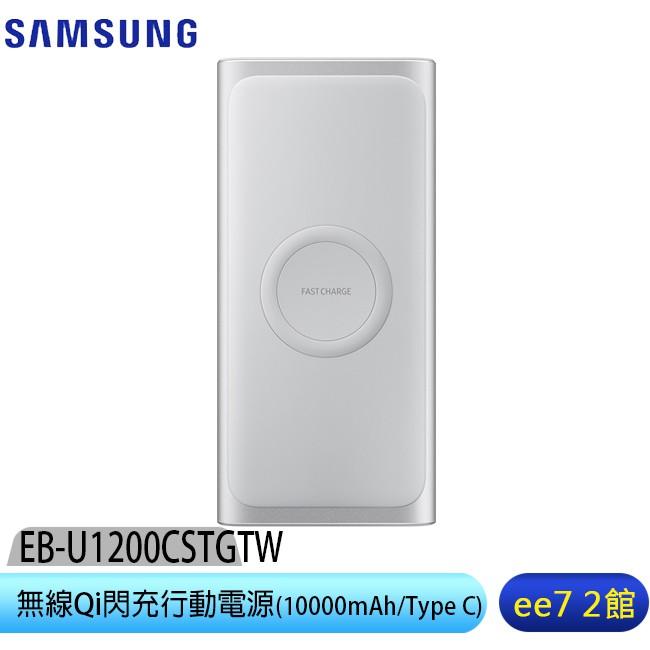 SAMSUNG EB-U1200CSTGTW 無線Qi閃充行動電源(10000mAh/Type C) [ee7-2]