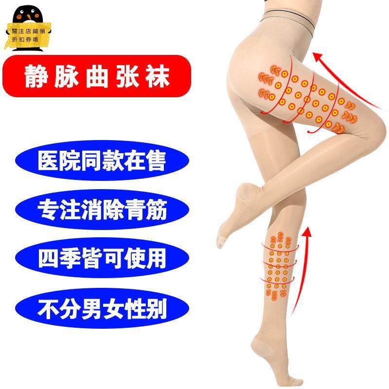 靜脈曲張襪女醫用治療一級男女款壓力褲護士醫療型褲襪彈力襪保暖