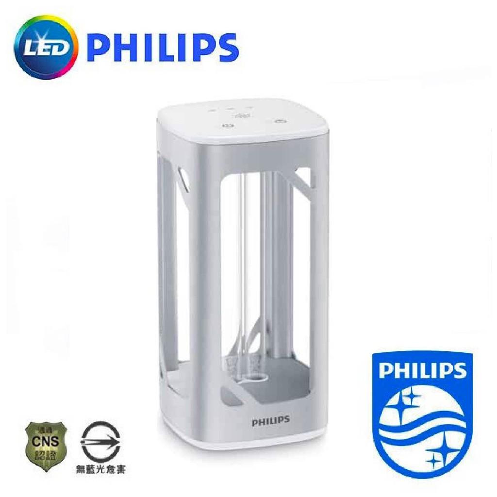 PHILIPS飛利浦 桌上型UVC殺菌燈 殺菌燈管 紫外線消毒 語音 可定時 現貨附發票