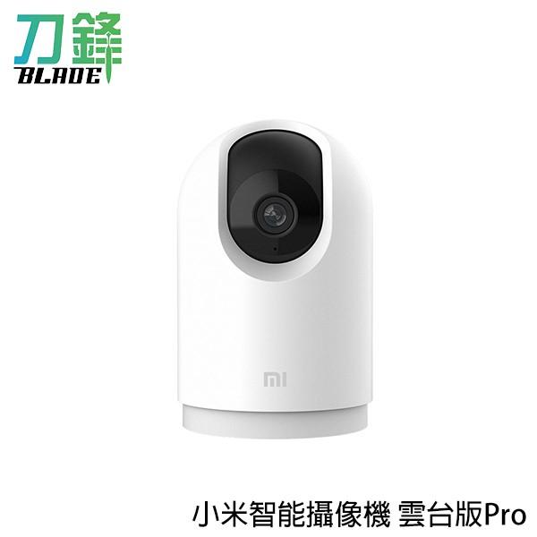 小米智能攝像機 雲台版Pro 小米攝影機 智慧攝影機 現貨 當天出貨 刀鋒