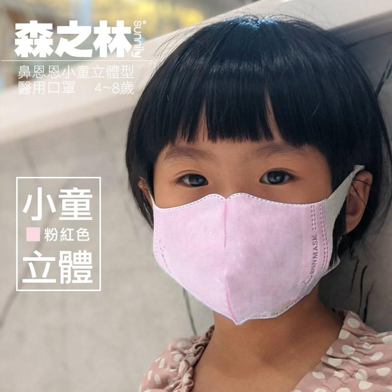鼻恩恩小童立體型醫用口罩 4~8歲 小童立體口罩 兒童口罩 幼幼口罩  BnnxMask BNN 醫療級口罩