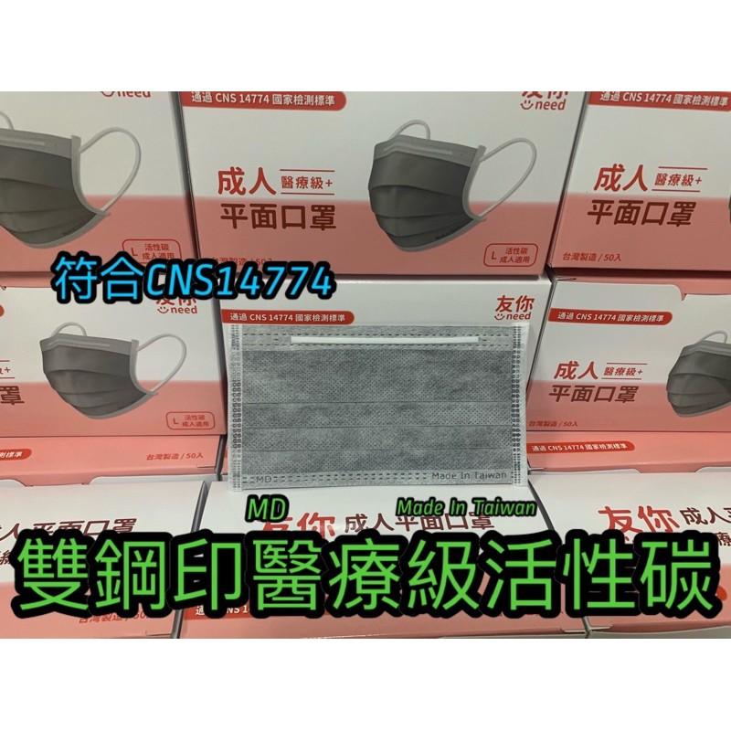 附發票❤台灣康匠友你~醫療級四層活性碳口罩(雙鋼印)