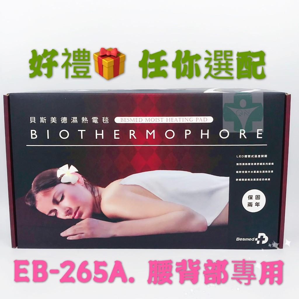 (免運中)貝斯美德熱敷墊毯/濕熱電毯/電熱毯 14x27吋(兩年保固)BE-265A (公司貨)