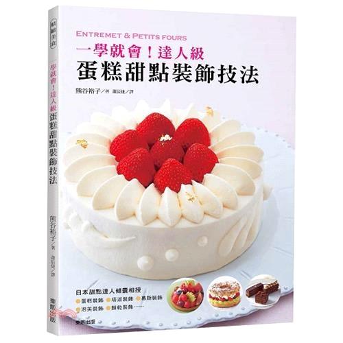 《臺灣東販》一學就會!達人級蛋糕甜點裝飾技法[79折]