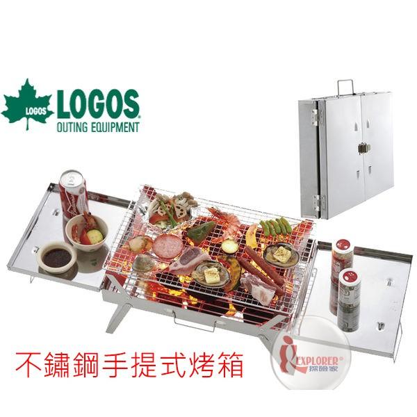 81063460日本LOGOS 手提箱式賽神仙烤爐 中秋節 烤肉架/BBQ燒烤爐/焚火台