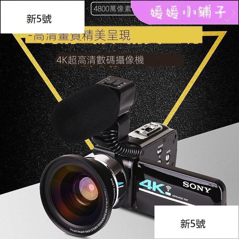 新5號Sony索尼 H·媛媛·DR-CX930E高清4K家用數碼DV攝像機夜視旅遊wifi照相機 WC0922