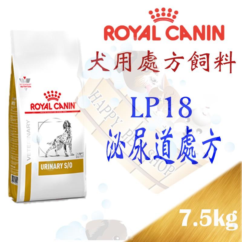 📣現貨,1包可超取📣法國皇家犬用處方飼料 泌尿道處方 LP18 7.5kg lp18 7.5kg