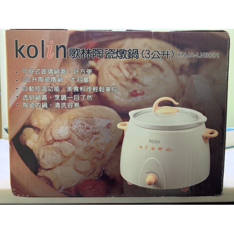 全新 歌林-陶瓷燉鍋3公升