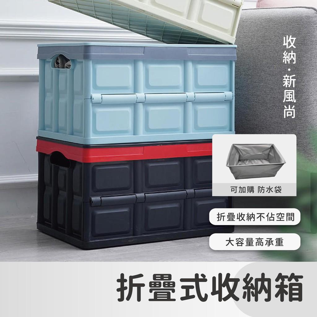 【現貨 免運費!摺疊收納箱 30公升】置物箱 收納箱 摺疊箱 儲物箱 露營 收納盒 汽車收納 飲料箱 折疊收納箱 釣魚箱