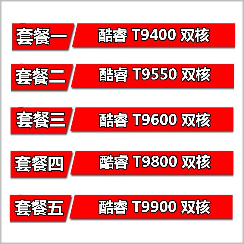 英特爾 T9400 T9550 T9600 T9800 T9900 筆記本478CPU