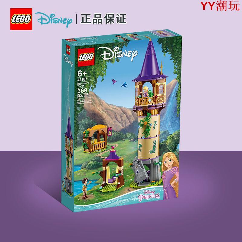 YY潮玩 【正品保證】LEGO/樂高 積木 迪士尼系列 43187長發公主塔樓女孩 玩具 LEGO樂高