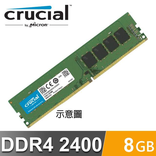 Crucial 美光 8G 記憶體  8GB DDR4 2400 二手 桌上型 PC