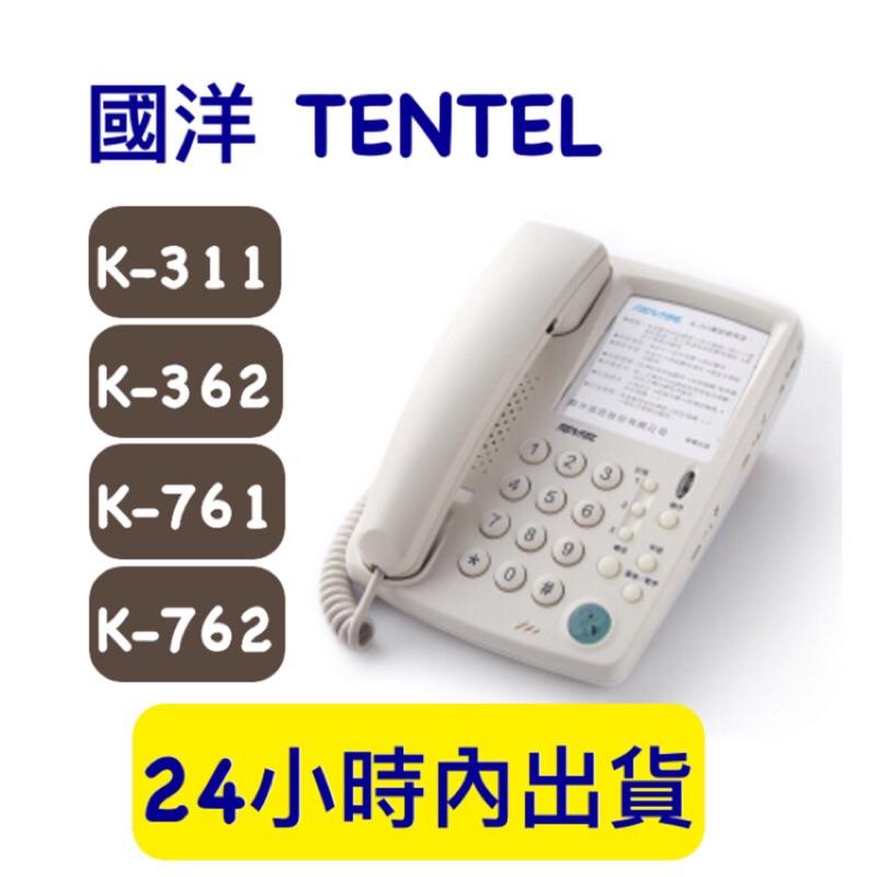含稅 國洋 TENTEL K-311 K-362 K-761 K-762 K-903S 商用話機 來電顯示 單機 交換機