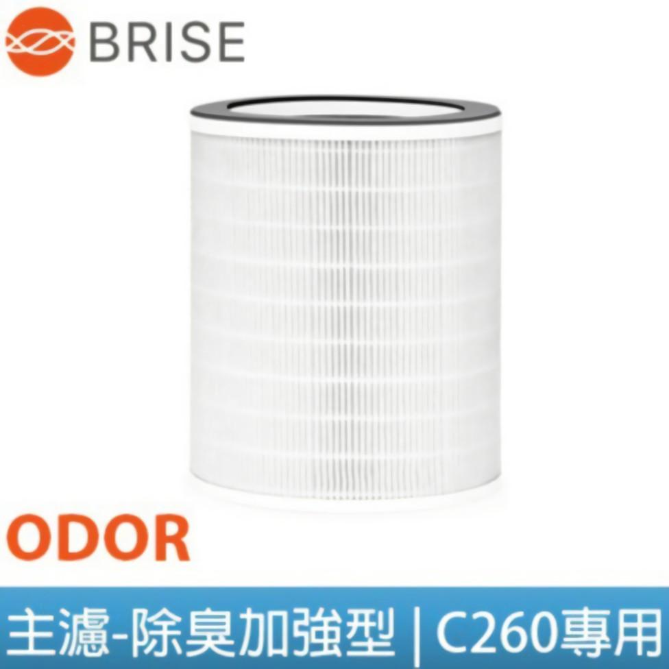 BRISE C260 專用 Breathe Odors 氣味過濾加強型主濾網 (一盒一個)