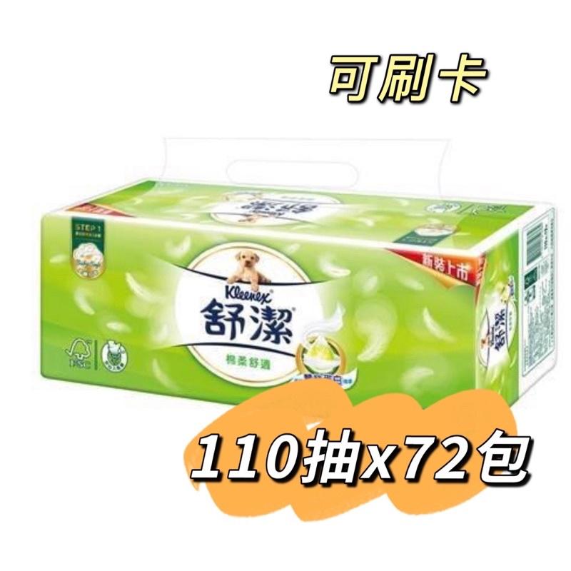 🔥【 宅配免運】舒潔棉柔舒適抽取衛生紙(110抽x12包x6串/箱)