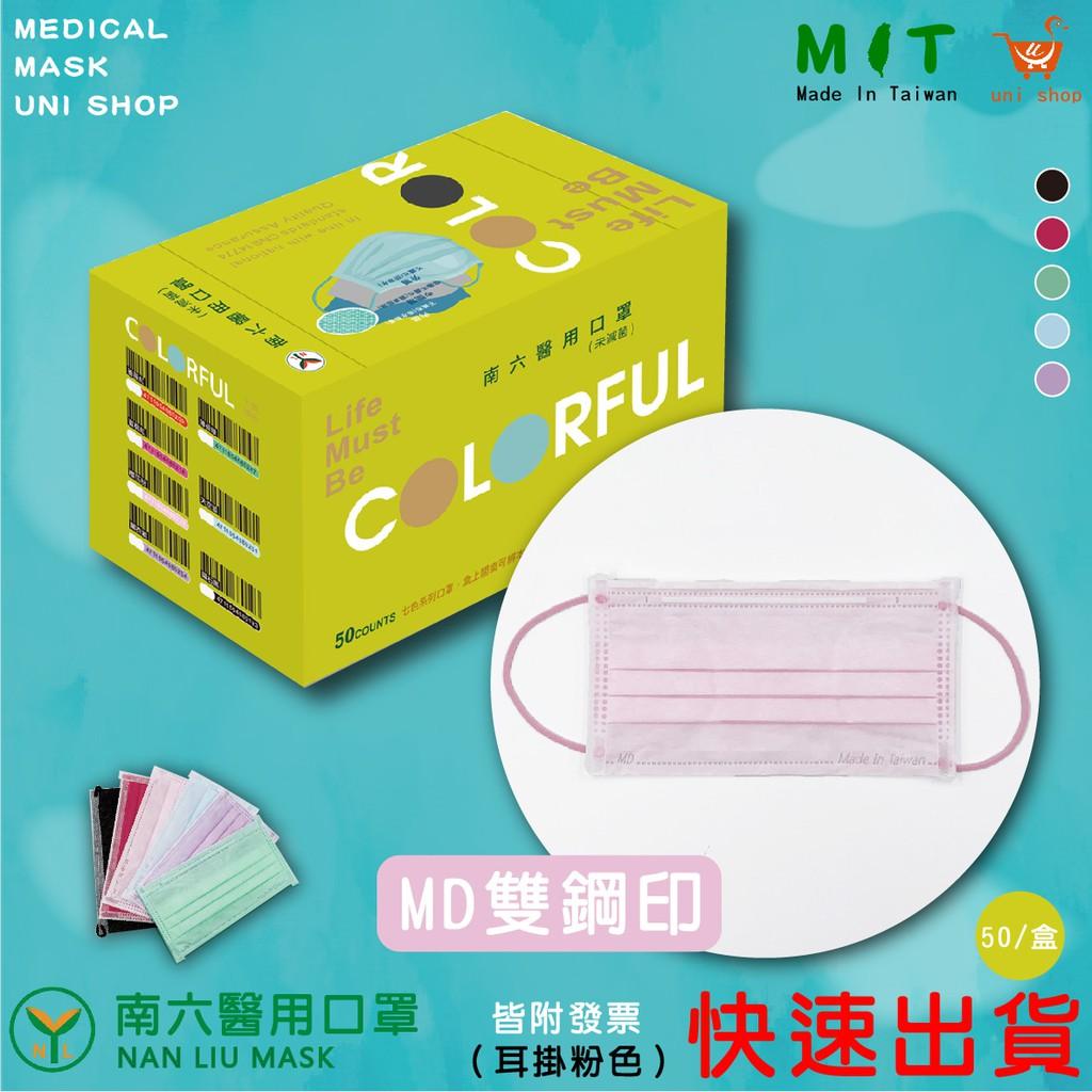 【快速出貨】【南六】雙鋼印 醫用/醫療 成人 口罩-櫻花粉(1盒/5盒)平面口罩/台灣製/台灣國家隊/耳掛同色/彩色