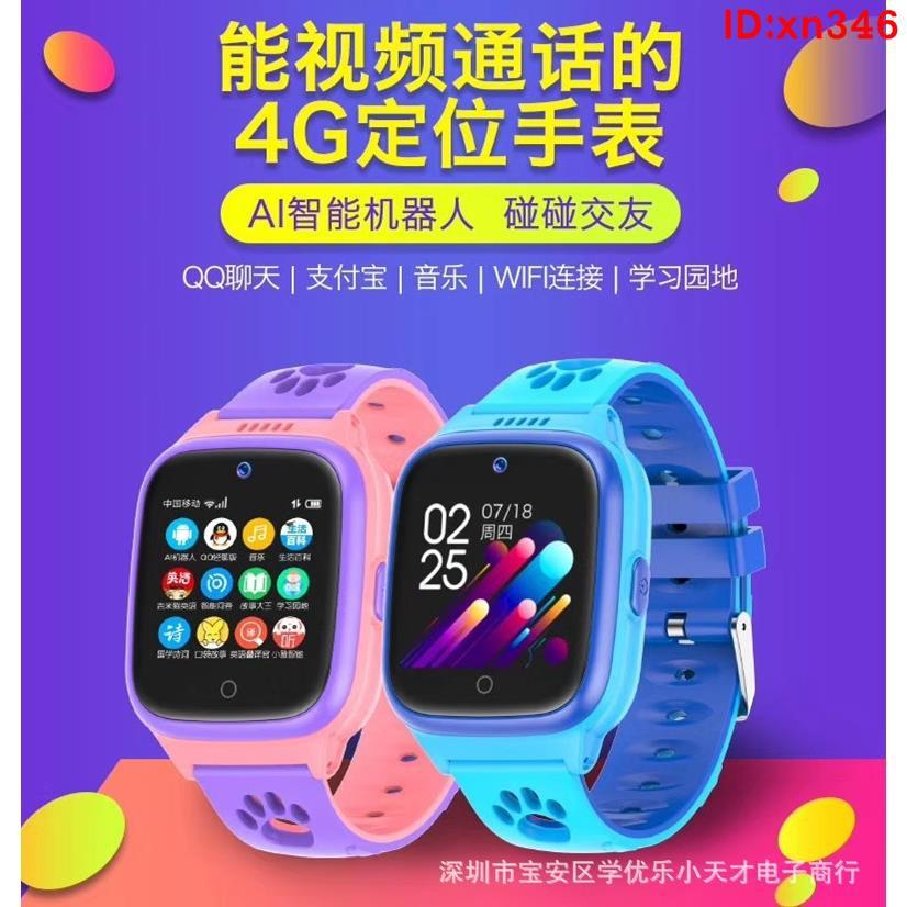 【佳星】智慧手錶 兒童電話手表 4g小天才視頻通話 學生智能定位 游泳防水
