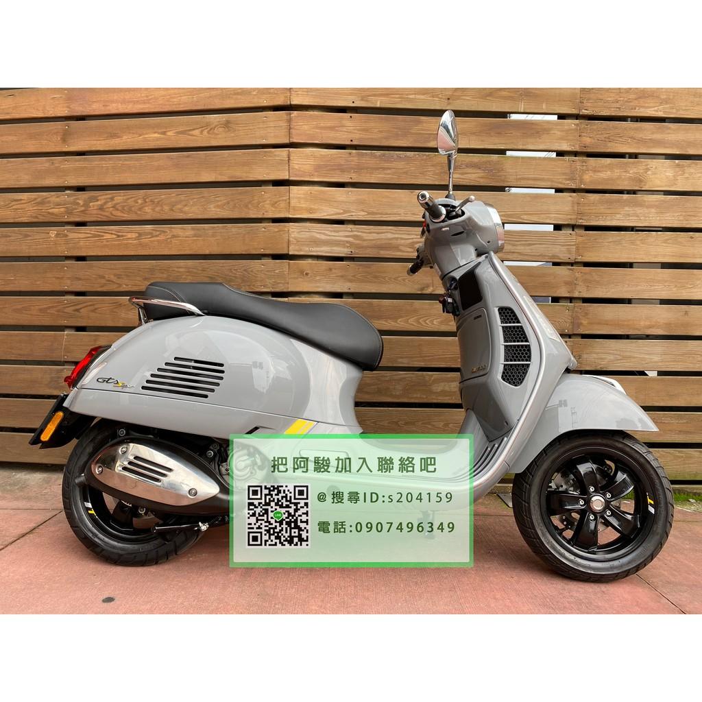 【榮立國際阿駿】水泥灰 Vespa GTS300 HPE液晶版本~購車申辦/諮詢:LINE s204159