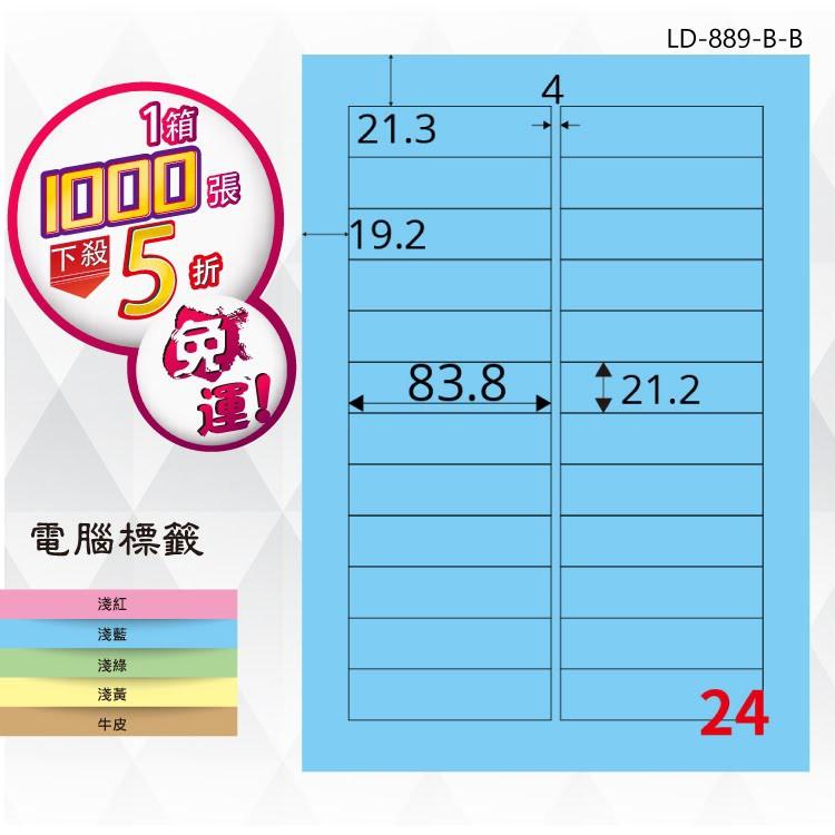 【龍德電腦標籤】24格 LD-889-B-B 淺藍色 1000張 影印 雷射 標籤 出貨 貼紙