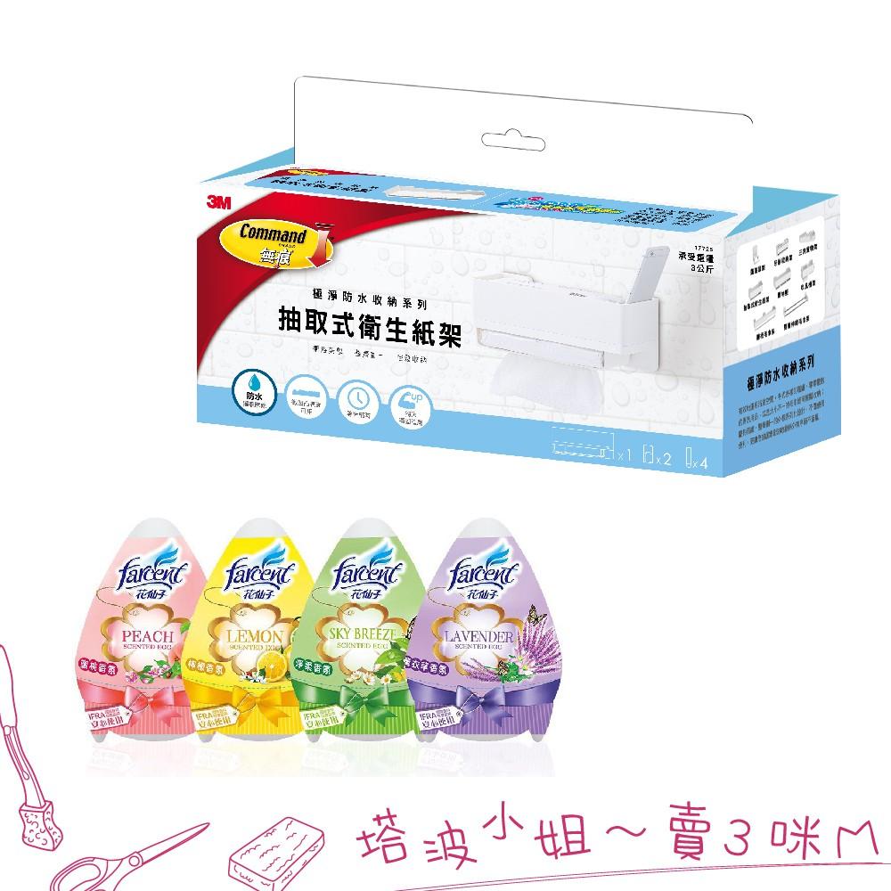 3M 無痕 極淨防水收納 抽取式衛生紙架+香氛蛋1個(不挑款) 衛生紙架
