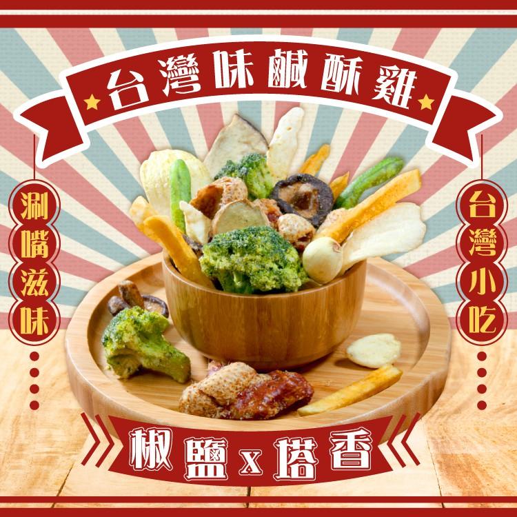 台灣味綜合鹹酥雞 130g 團購熱銷 臻御行