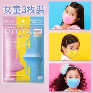 【日本代購】台灣出貨 PITTA MASK 兒童口罩 3入裝 黑色口罩 日本原裝 日本製 可水洗口罩 鹿韓明星同款 桃園市
