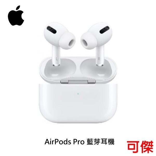 Apple Airpods Pro 蘋果 MWP22TA/A 無線藍牙耳機 2020新版 台灣公司貨