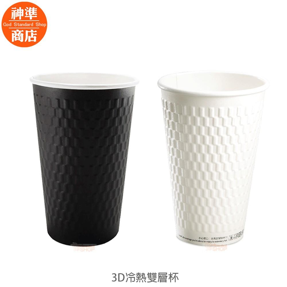 《神準商店》90口徑 雙層壓花杯 冷熱杯 雙層杯 熱飲杯 紙杯 隔熱杯 咖啡杯 免洗杯 免杯套紙杯