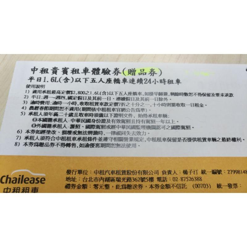 中租平日租車券~便宜賣