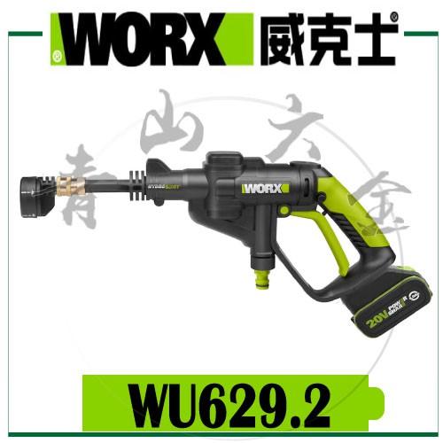 『青山六金』含稅 WORX 威克士 WU629.2 高壓水槍 清洗機 洗車 清洗牆壁 WU629