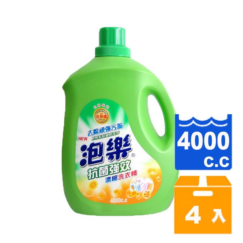 泡樂 抗菌強效 濃縮洗衣精 4000cc (4瓶)/箱 【康鄰超市】