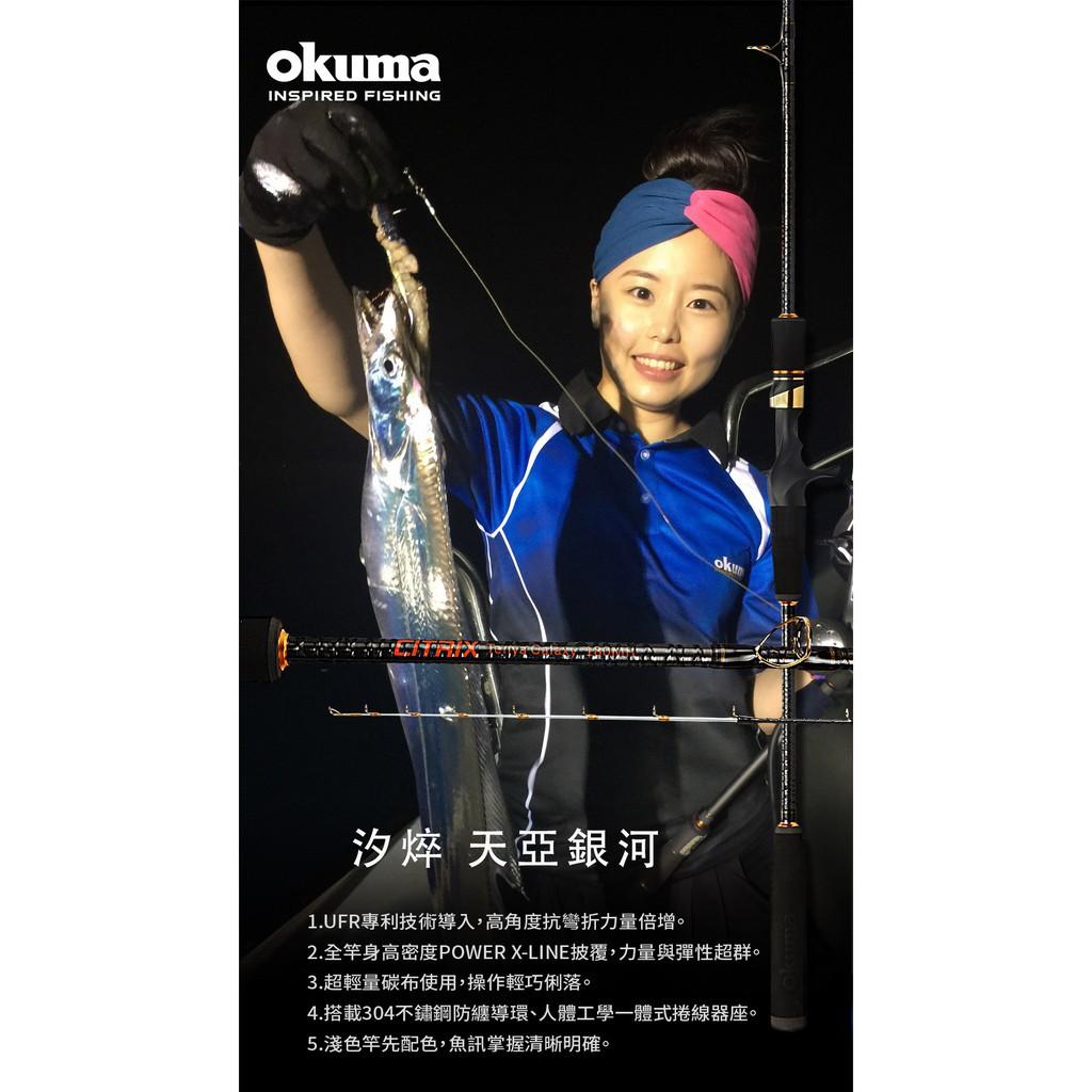 【免運可分12期】《熱賣釣具》寶熊 OKUMA  CITRIX 汐焠 天亞銀河 天亞 路亞竿 釣魚 船釣 白帶 沿海 釣