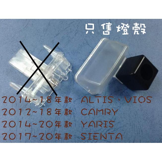 【日鈦科技】TOYOTA-14-18 ALTIS、VIOS各式燈殼區,僅售燈殼不含鏡頭