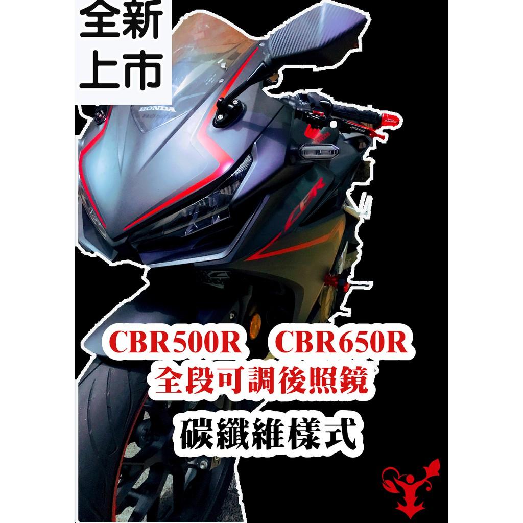 碳纖維樣式 CBR500R CBR650R  CBR車系都可安裝 全段可調後照鏡 仿賽改裝後照鏡