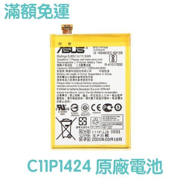 附發票【加購好禮】華碩 ZenFone2 ZE551ML ZE550ML Z00ADA 原廠電池 C11P1424
