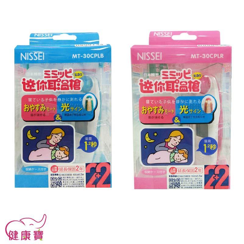 【免運附20入耳套一盒】NISSEI 日本精密迷你耳溫槍優惠組 日本精密耳溫槍 泰爾茂 小白兔耳溫槍 TERUMO