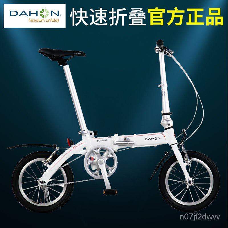DAHON大行折疊自行車14寸超輕學生男女式鋁合金單車 BYA412 xb7c