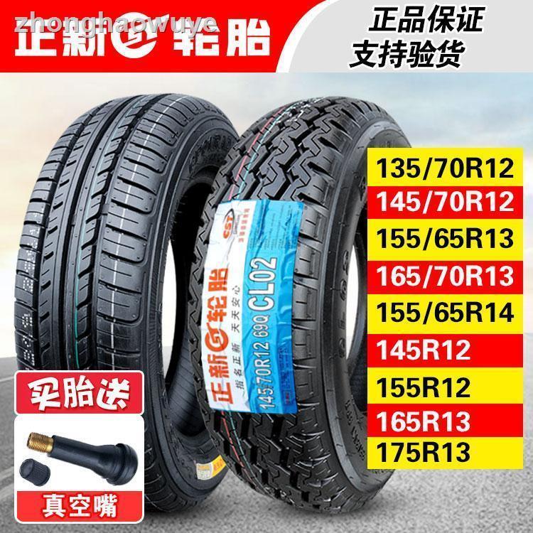 8.31❣▪☃正新輪胎 真空胎135/145/155/165/175/205/55/65/70 R12R13R14R16