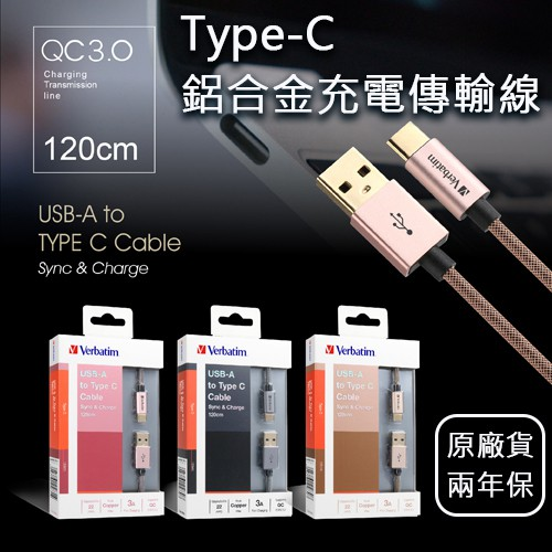 Verbatim 威寶 Type-C 鋁合金充電傳輸線 120cm 編織線 鋁合金 快充線 充電線 傳輸線 TYPEC