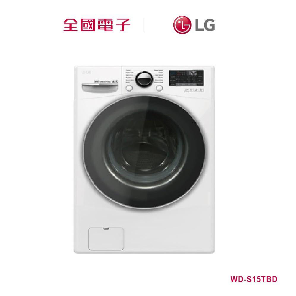 LG樂金 15公斤WiFi滾筒洗衣機(蒸洗脫烘)冰磁白WD-S15TBD【全國電子】