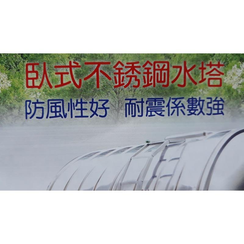[便宜五金](臥式水塔-2000型) 附架子 白鐵304#中興水塔 立式水塔 蓄水塔 屋頂水塔 水電用 社區水塔 不銹鋼