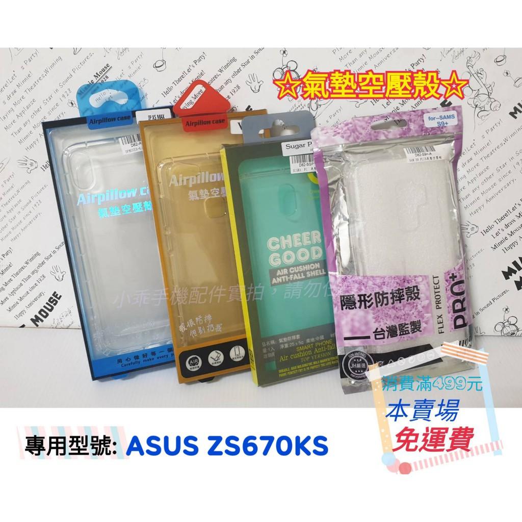 ◆氣墊空壓殼◆ ASUS Zenfone 7 ZS670KS〈I002D〉全透明軟殼 氣墊保護殼 空壓套 專屬規格手機殼