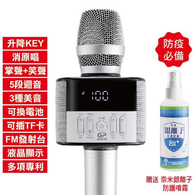 金點F3數位掌上KTV無線麥克風藍牙喇叭 音樂升降KEY 抑制消除原唱 液晶顯示功能狀態 贈送奈米銀離子防護噴霧