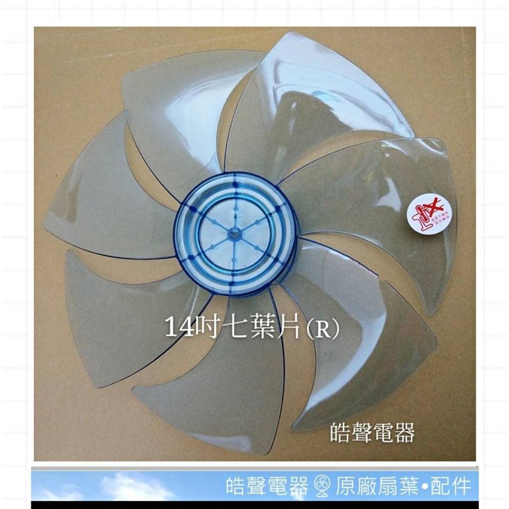現貨 柏森牌PS-1400T扇葉14吋DC直流變頻扇葉 節能扇扇葉 扇葉 葉片 【皓聲電器】
