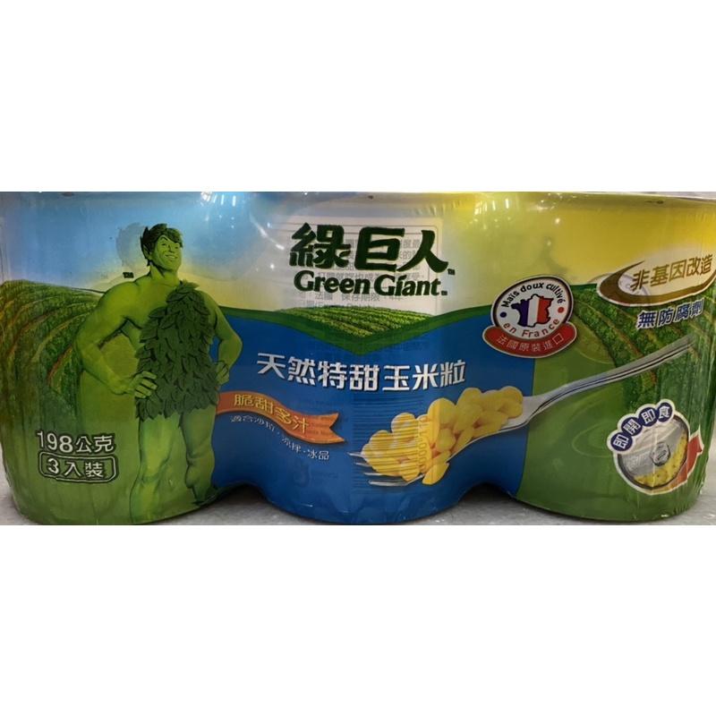 綠巨人天然特甜玉米粒 198公克 三入 玉米粒 罐頭 易拉罐 玉米