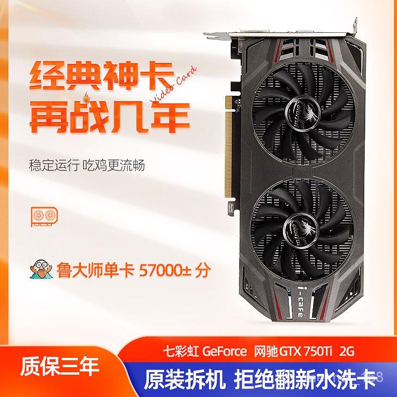 【新高度】七彩虹影馳華碩GTX960 750TI 1050TI 4G拆機吃雞台式電腦二手顯卡