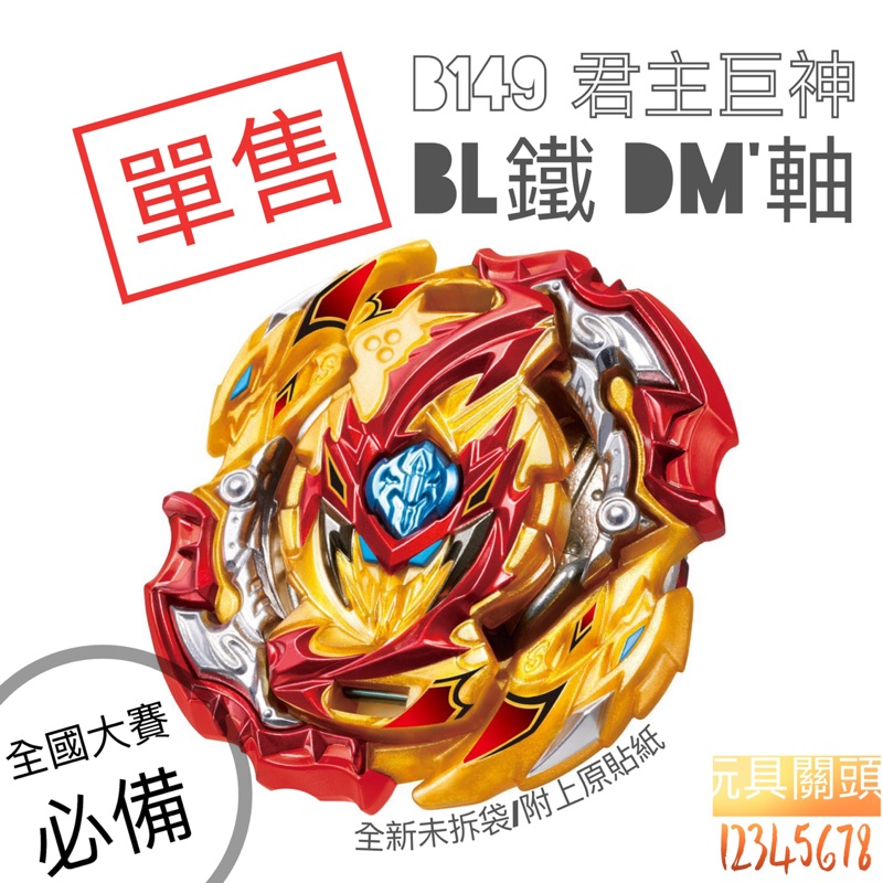 [現貨]戰鬥陀螺 B149 單售君主巨神整顆 Bl鐵 Dm'軸