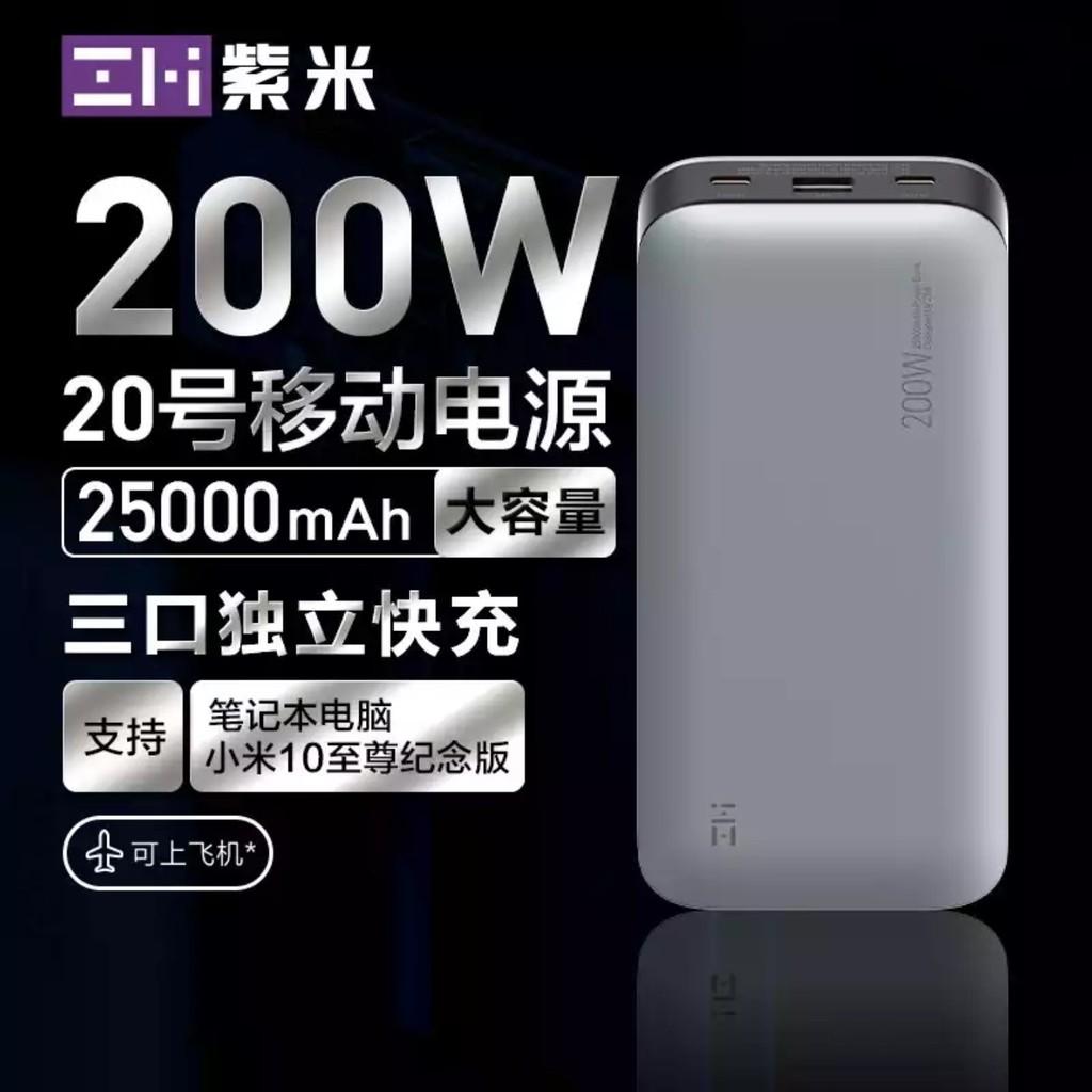 ❤台灣現貨❤ ZMI紫米20號移動電源 200W 25000mAh灰色 小米 紫米20號行動電源 官方原裝 QB826