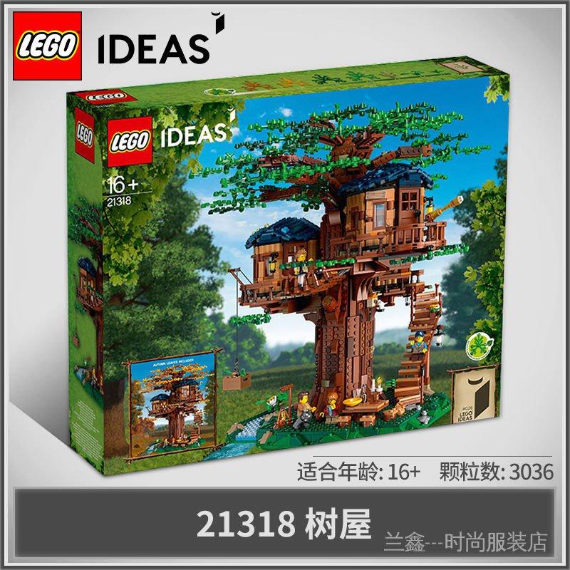【正品保證】樂高LEGO積木ideas系列21318樹屋益智拼裝玩具禮物 Awqw